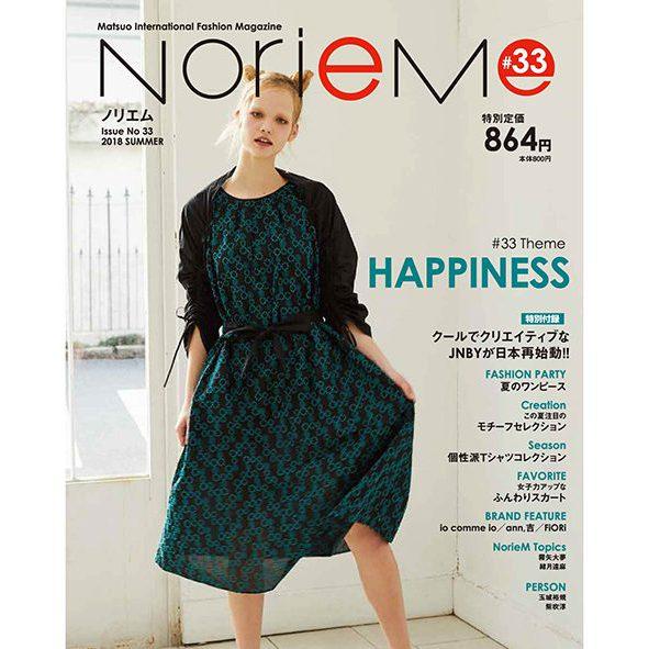 NorieM magazine|NorieM magazine #33