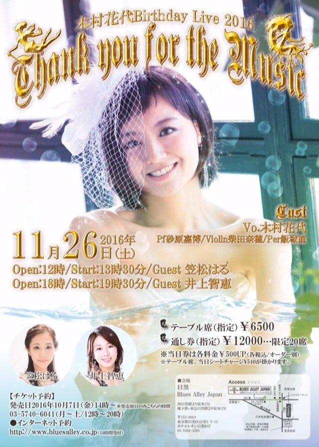 birthday-live