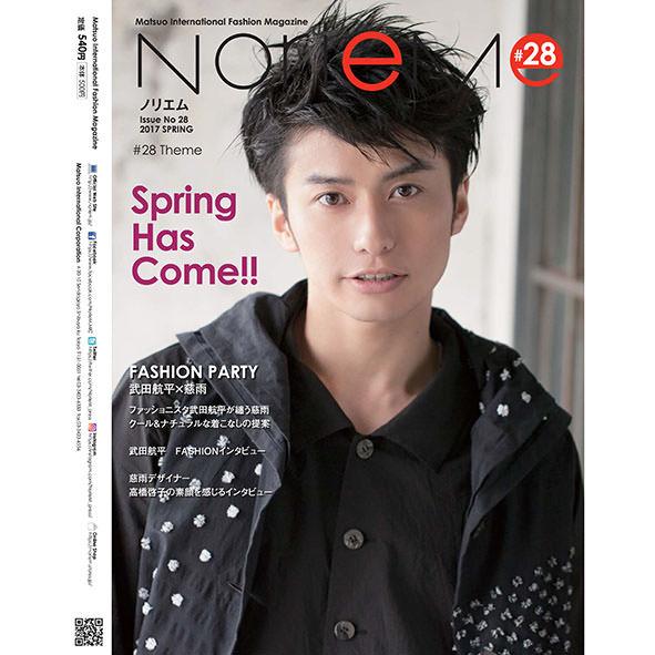 NorieM magazine|NorieM magazine #28