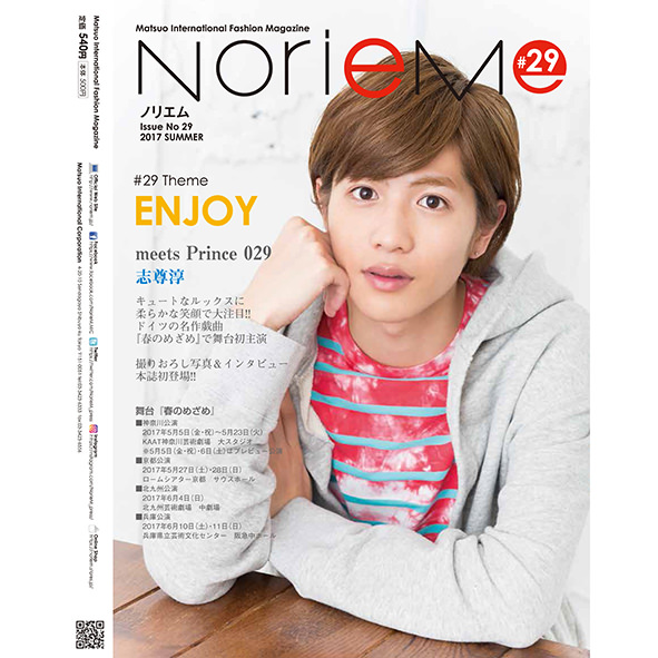 NorieM magazine|NorieM magazine #29