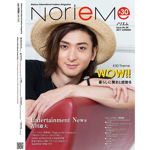 NorieM magazine|NorieM magazine #30