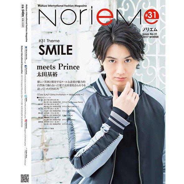 NorieM magazine NorieM magazine #31