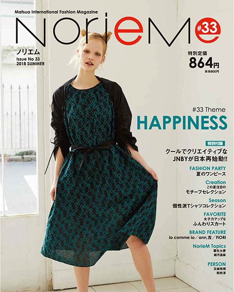 Noriem magazine#33