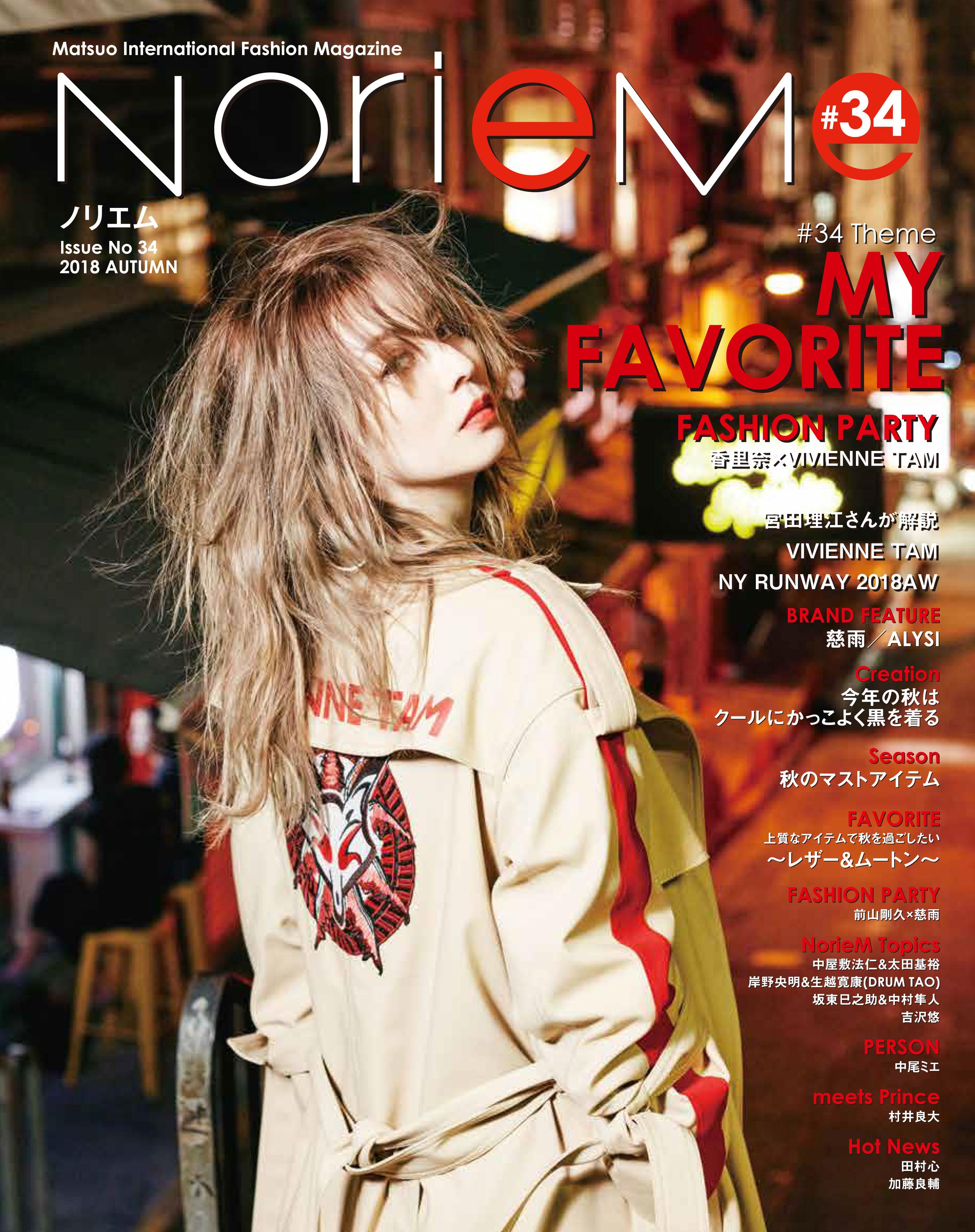 Noriem magazine#34