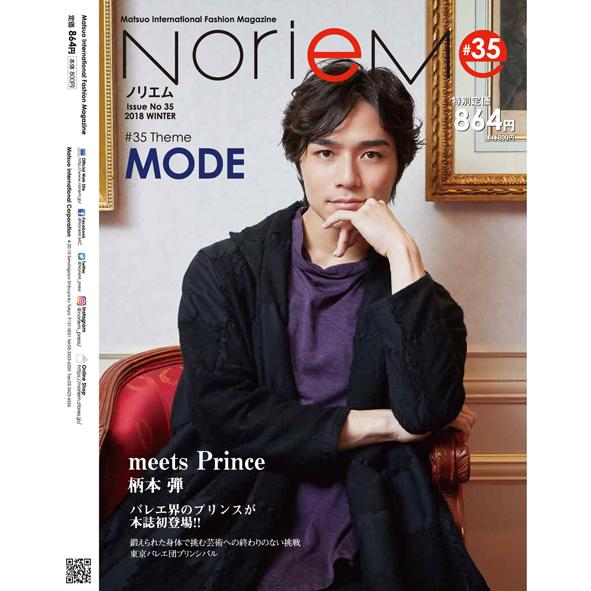 NorieM magazine|NorieM magazine #35