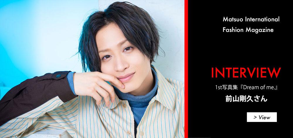 INTERVIEW-前山剛久さん