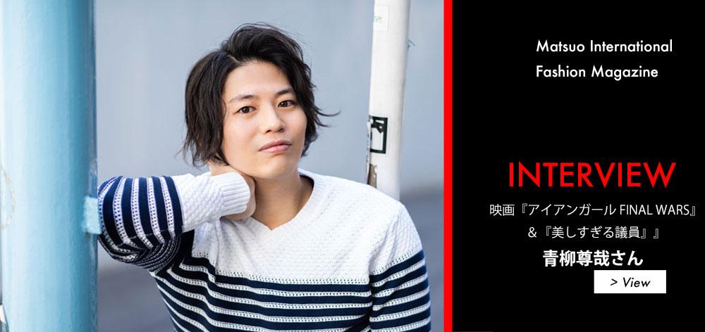 INTERVEW-青柳尊哉さん-