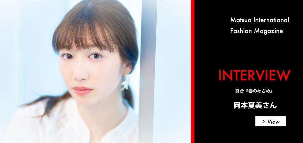 INTERVIEW-岡本夏美さん-
