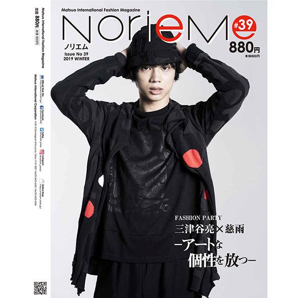 NorieM magazine|NorieM magazine#39